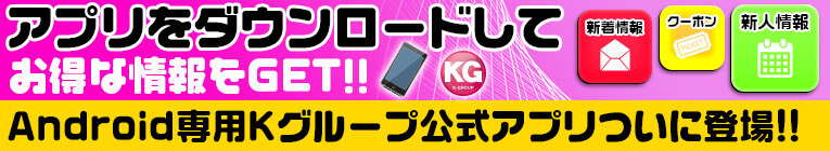 Kグループ公式Androidアプリ